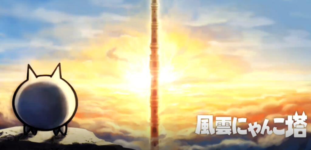 【にゃんこ大戦争】にゃんこ塔1階~13階を簡単攻略