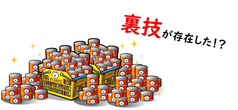 にゃんこ大戦争ガチャ裏技、ネコ缶増殖