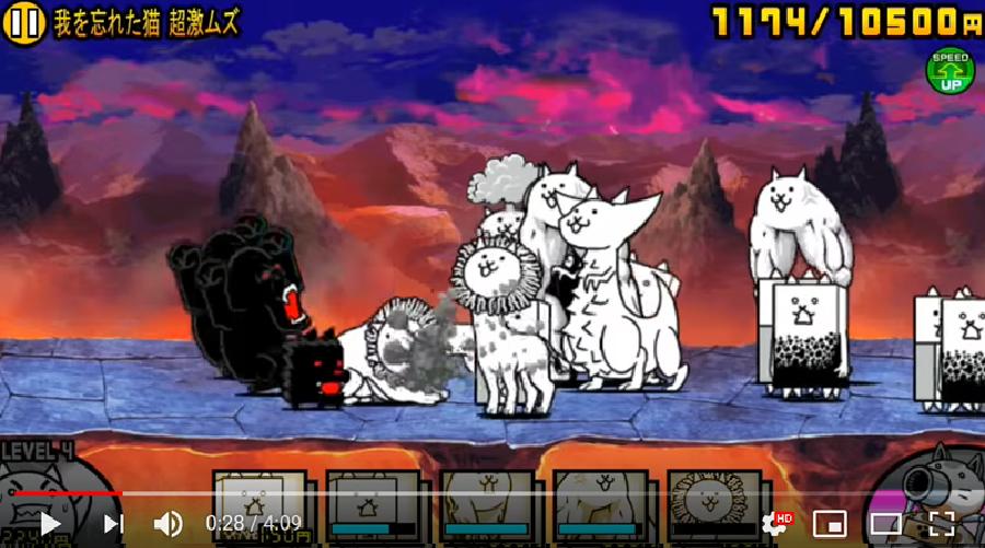 狂乱の巨神ネコ中盤
