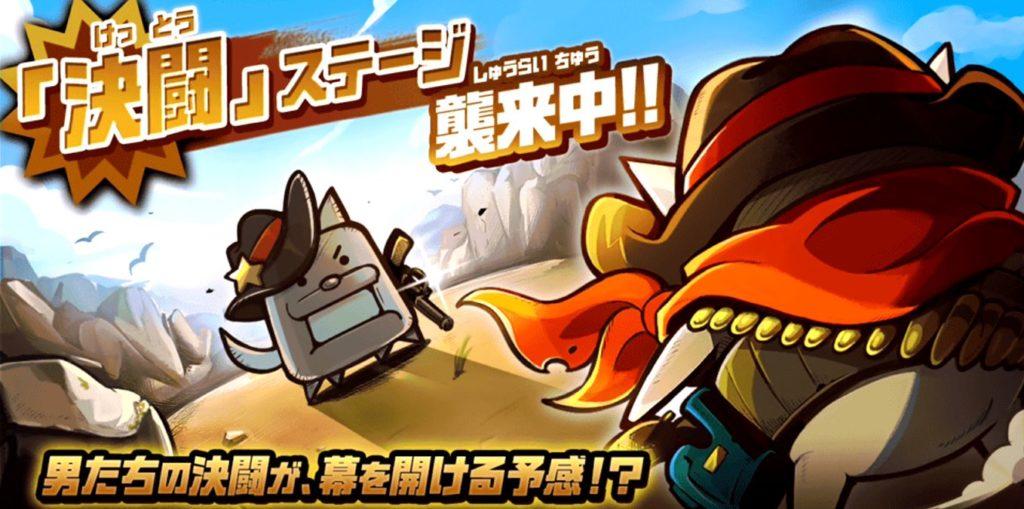 【にゃんこ大戦争】決闘ステージ『星空の決闘』簡単攻略法でハイスコア!