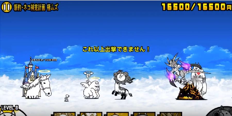 絶・断罪天使クオリネル降臨(新約・ネコ補完計画)終盤2